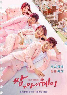 film korea komedi romantis