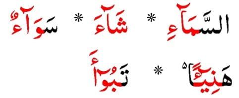 contoh mad wajib muttashil